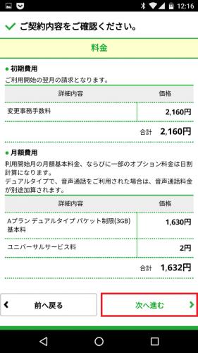 mineo-change-plan8