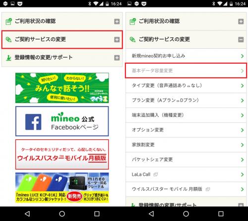 mineo-change-plan9