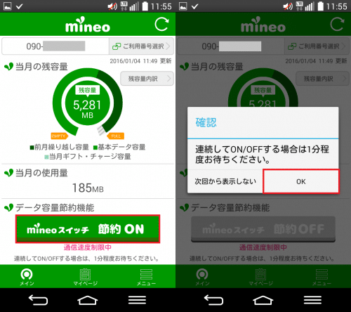 mineo-change-speed4