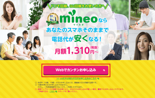 mineo-contract0.2