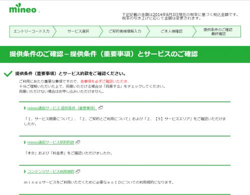 mineo-contract12