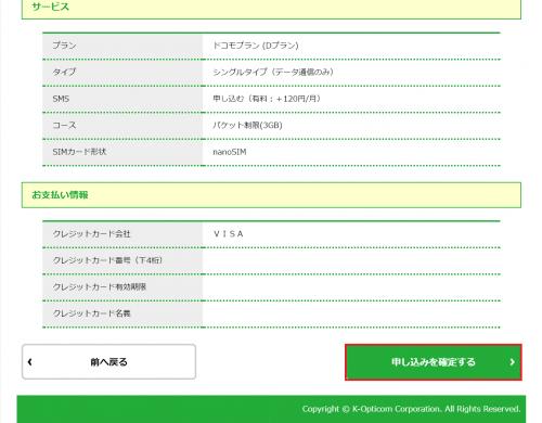 mineo-contract14