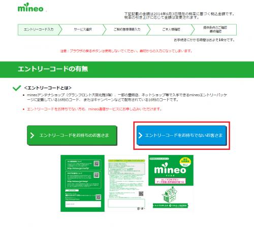 mineo-contract6