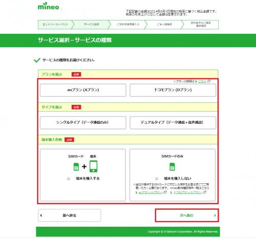 mineo-contract7