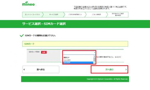 mineo-contract8