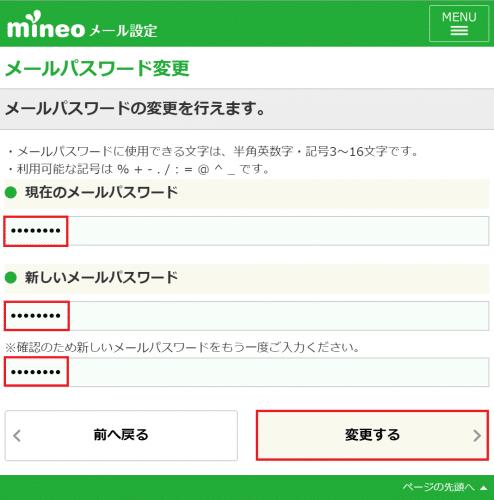 mineo-mail10