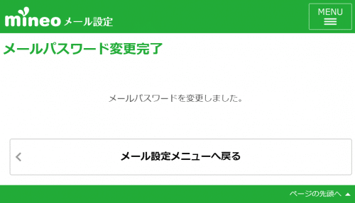 mineo-mail11