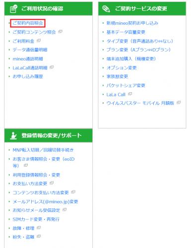 mineo-mail3