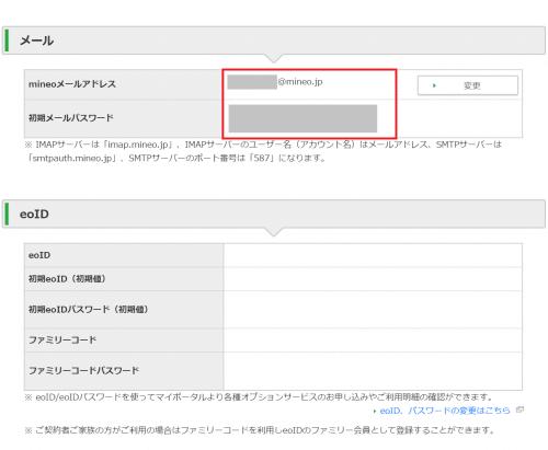 mineo-mail4