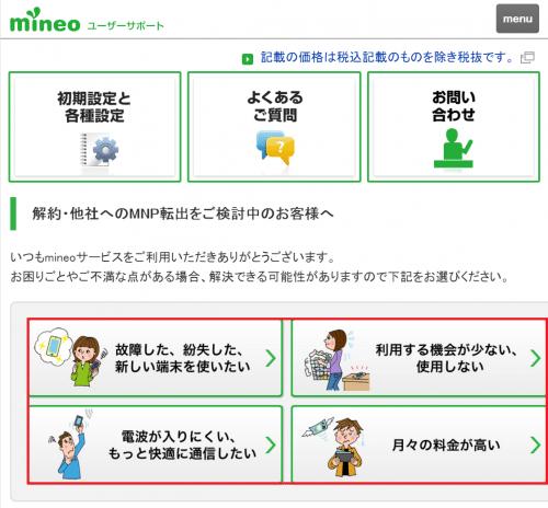 mineo-mnp6