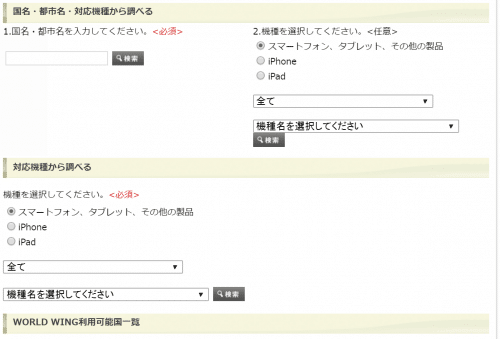 mineo-overseas1