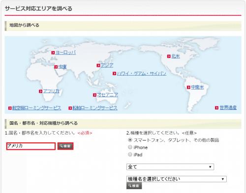 mineo-overseas2.1