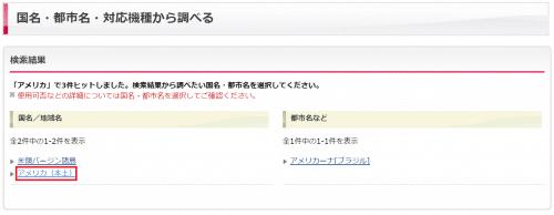 mineo-overseas2.2