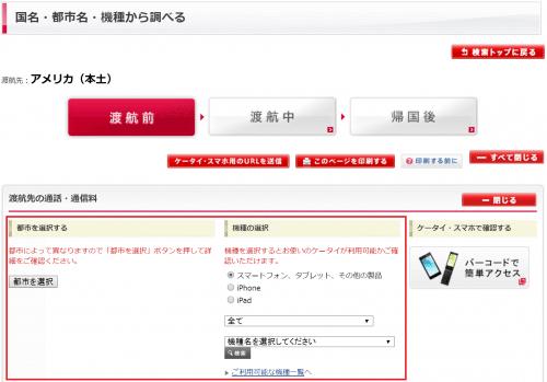mineo-overseas2.3