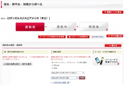 mineo-overseas2.4