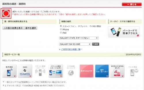 mineo-overseas2.5
