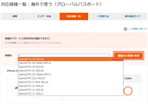 mineo-overseas3