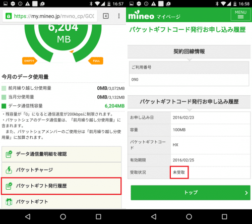 mineo-packetgift-packetshare14
