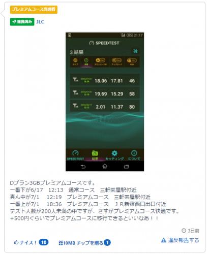 mineo-premium5