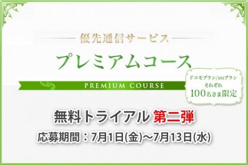 mineo-premium6