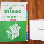 mineo(マイネオ)ドコモ Dプランの速度と実際に使ってみた感想【8月】