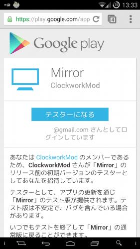 mirror-tester-check6