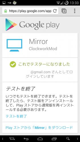 mirror-tester-check7