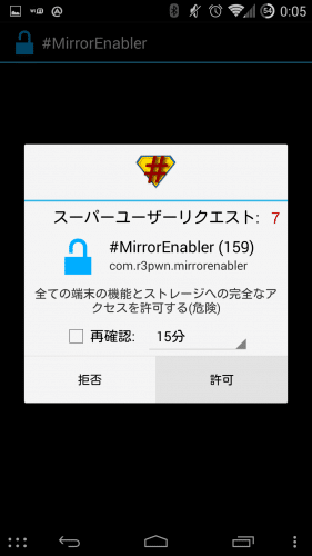 mirrorenabler5