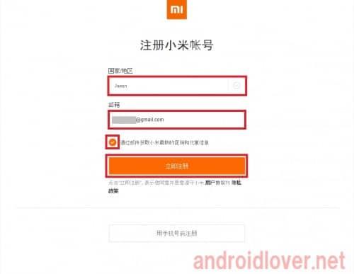 miui-account4