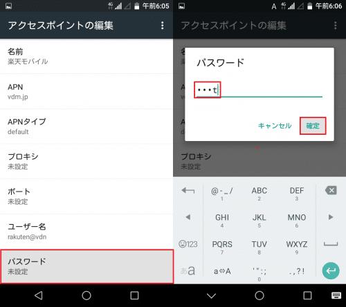 miyabi-apn-settings14