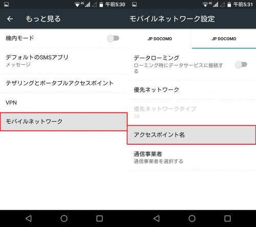 miyabi-apn-settings2