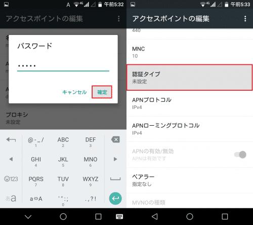 miyabi-apn-settings7