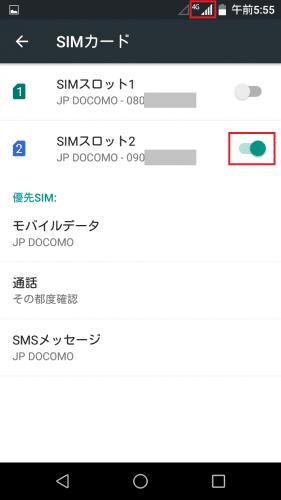 miyabi-how-to-use-dual-sim10