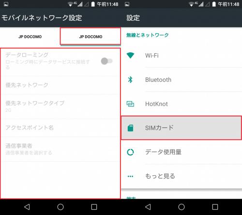 miyabi-how-to-use-dual-sim3