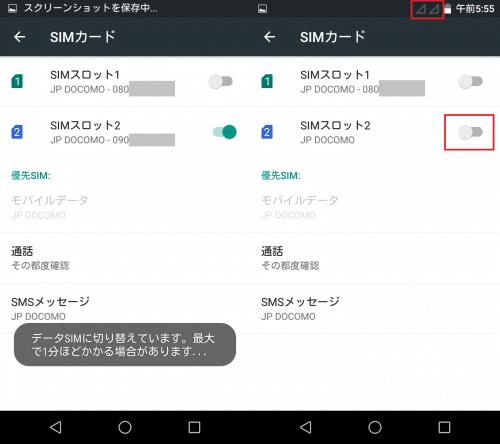 miyabi-how-to-use-dual-sim9