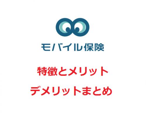 mobile-hoken-logo1