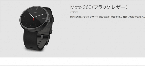 moto-360-google-play-japan1