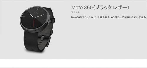 moto-360-google-play-japan1