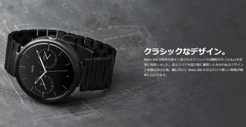 moto-360-japanese-website2