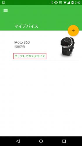 moto-connect-custom-watchface-moto36010