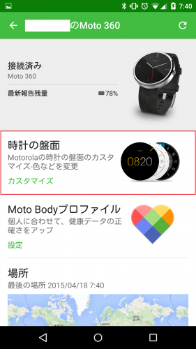 moto-connect-custom-watchface-moto36011