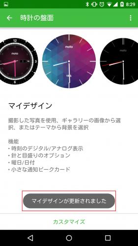 moto-connect-custom-watchface-moto36018