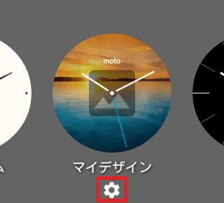 moto-connect-custom-watchface-moto36020.1