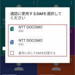 Moto G4 Plus 3G+4Gデュアルスタンバイ(同時待ち受け)設定方法