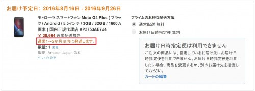 moto-g4-plus-goo-simseller2