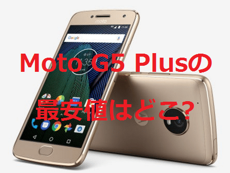 moto-g5-plus-reasonable