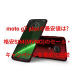 moto g7 plusの最安値価格は?格安SIM(MVNO)のセール・キャンペーンを比較
