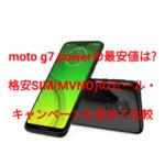 moto g7 powerの最安値価格は?格安SIM(MVNO)のセール・キャンペーンを比較
