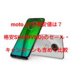 moto g7の最安値価格は?格安SIM(MVNO)のセール・キャンペーンを比較