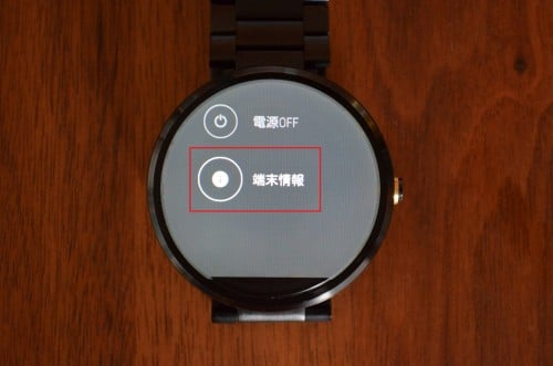 moto360-android-wear-5-1-1-update-japan-certification-of-conformance-to-technical-standards1